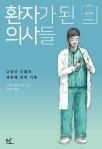 환자가 된 의사들